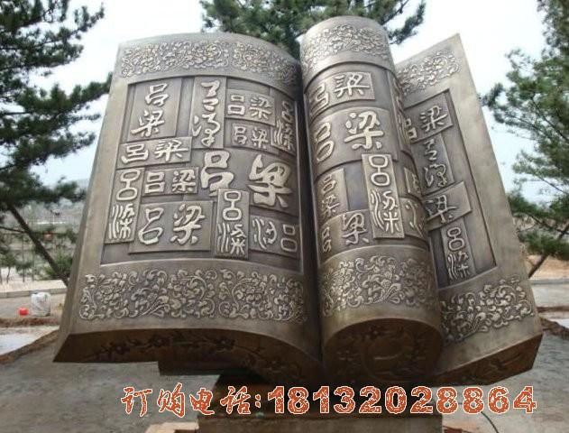 古代书籍铜雕 广场景观铜雕