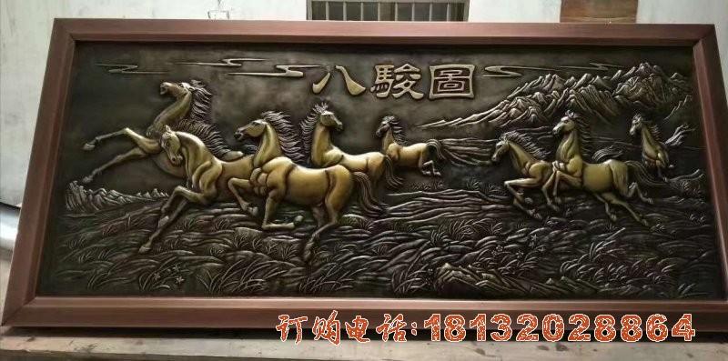 八骏图铜浮雕  企业墙壁景观铜浮雕