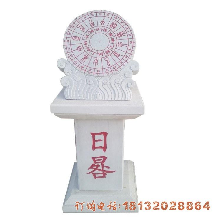 汉白玉日晷石雕