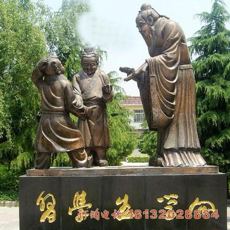 校园孔子向学生学习铜雕