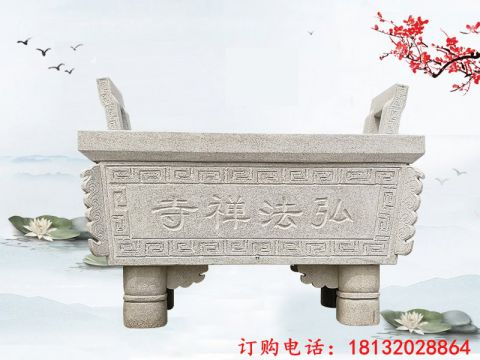 石雕寺庙四足方形香炉