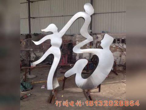 不锈钢抽象一家三口福字必威体育娱乐