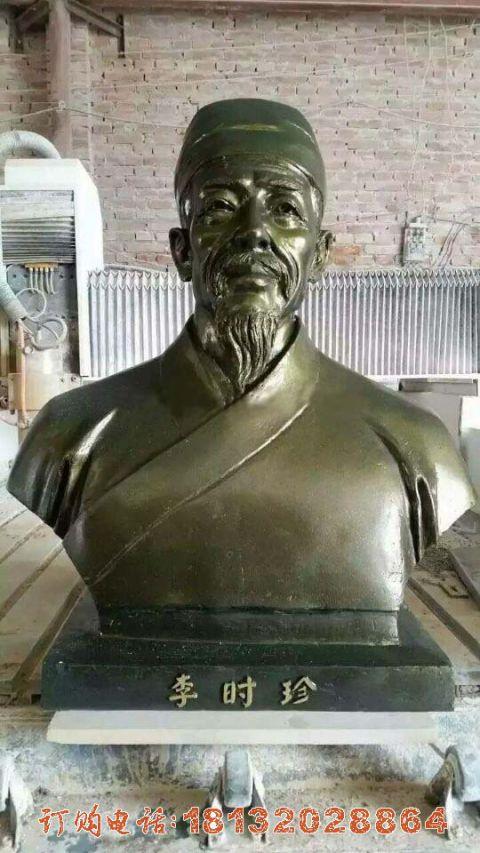 李时珍头像铜雕