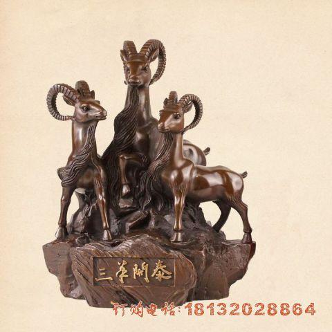 招财三羊开泰铜雕