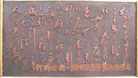 沁园春雪锻铜浮雕