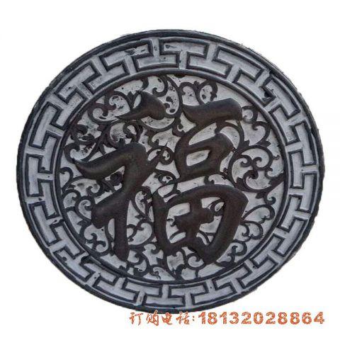 青石福字石浮雕