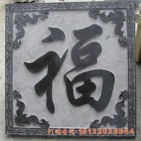 石浮雕福字