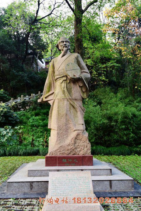校园祖冲之石雕