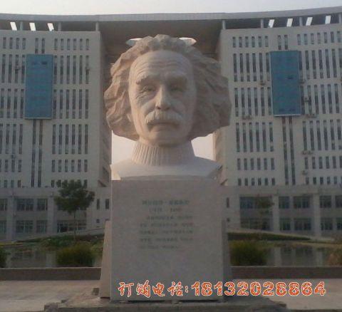 西方名人爱因斯坦头像石雕