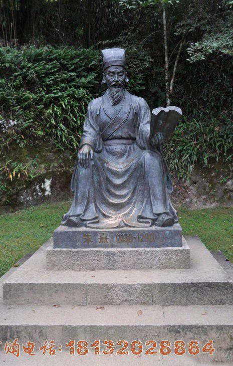 校园朱熹铜雕